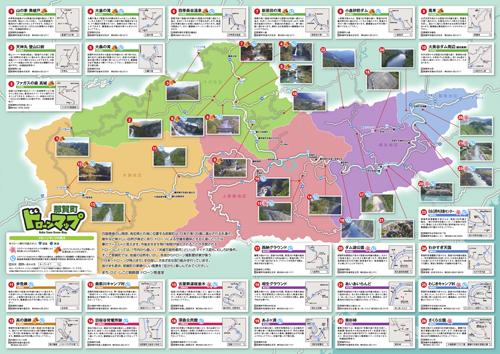 那賀町ドローンマップPDFを公開...